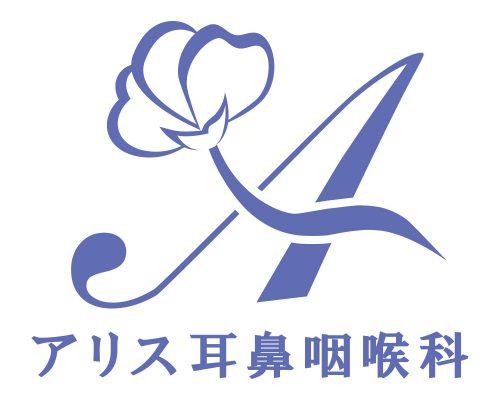 病院開業の実例:アリス耳鼻咽喉科