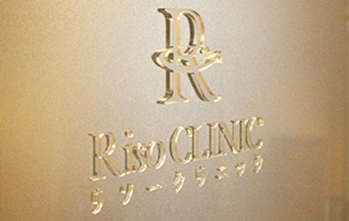 病院開業の実例:リソークリニック