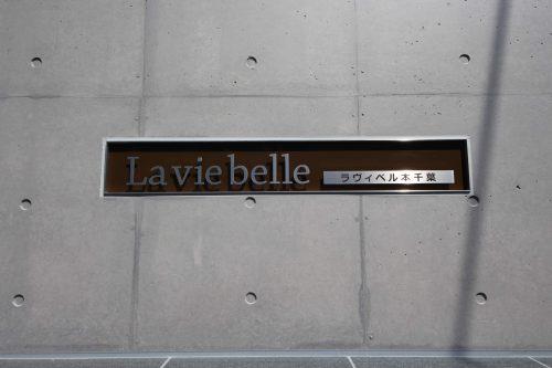 病院土地活用の実例:ラヴィベル本千葉